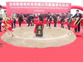 <b>Work of many hands: groundbreaking of Gamesa's new manufacturing plant in China. </b><br><i>Photo: Gamesa</i>
